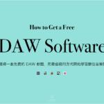 如何獲得一套免費的 DAW 軟體,開始學習數位音樂製作!