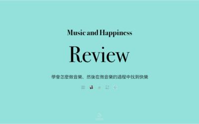 學會怎麼做音樂、然後在做音樂的過程中找到快樂