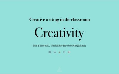 創意不是用教的、而是透過不斷的分析與練習來啟發