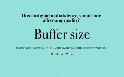 Buffer Size 該怎麼設定? Bit Depth&Sample Rate 對聲音有什麼影響?