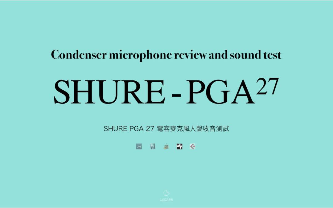 SHURE PGA 27 電容麥克風人聲收音測試&開箱