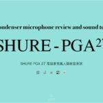 SHURE PGA 27 電容麥克風人聲收音測試