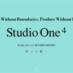Studio One 4.0 版本更新功能初解析與下載安裝方法