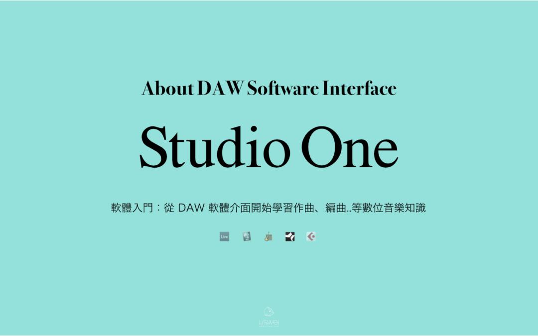 從 DAW 軟體介面開始學習作曲、編曲..等數位音樂知識
