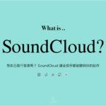 想自己發行音樂嗎? SoundCloud 讓全世界都能聽到你的創作