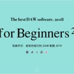 宅錄手冊:當前所流行的 DAW 軟體 2018