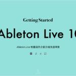 Ableton Live 軟體操作介面介紹快速導覽