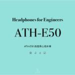 關於 鐵三角 ATH-E50 的使用心得外傳