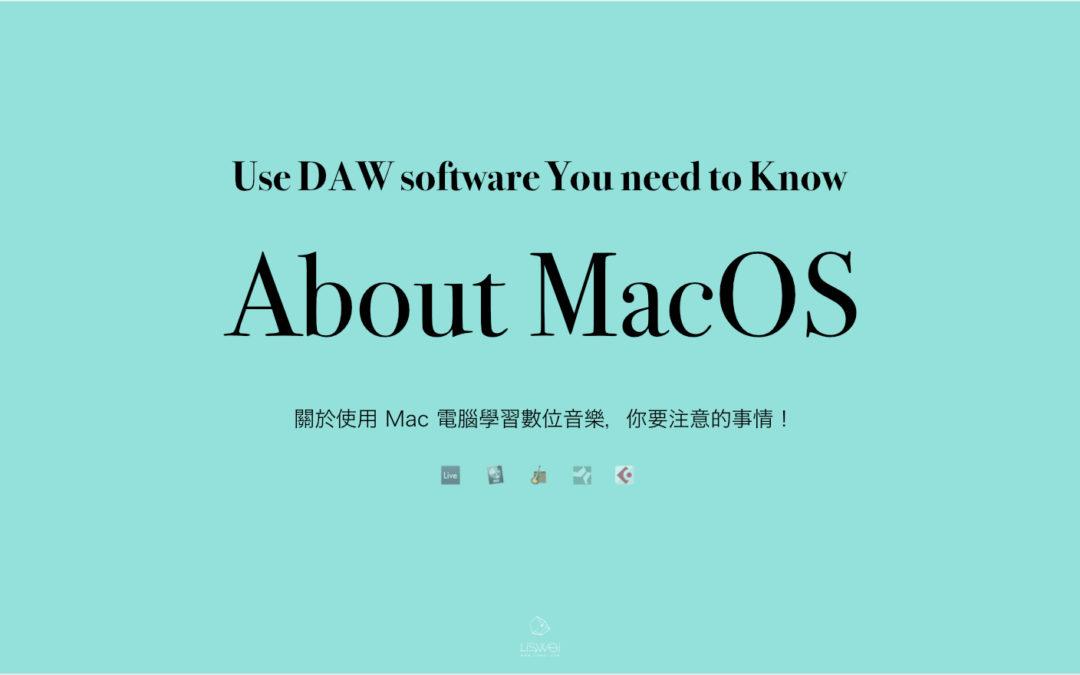 關於使用 Mac 電腦學習數位音樂,你要注意的事情 !