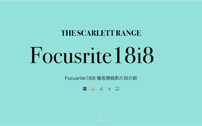 Focusrite18i8 簡易開箱影片與介紹