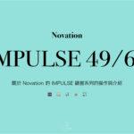 關於 Novation 的 IMPULSE 鍵盤系列的操作與介紹