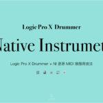 Logic Pro X Drummer + NI 音源 MIDI 鼓 AI 應用技法