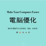 電腦優化:讓你的電腦可以在家錄音、編曲、做音樂!
