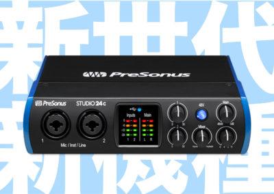 PreSonus STUDIO24c / 入門錄音介面