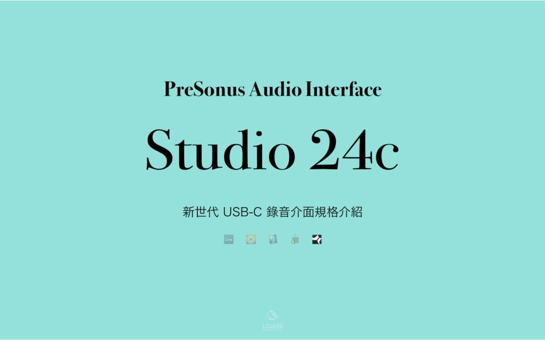 PreSonus Studio 24C 新世代錄音介面商品規格介紹