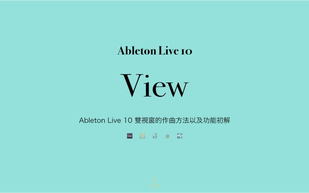 Ableton Live 10 雙視窗的作曲方法以及功能初解