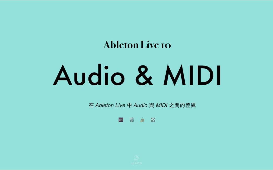 關於 Ableton Live 中 Audio 與 MIDI 音軌的差異簡介
