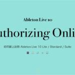 如何線上註冊 Ableton Live 10 Lite / Stardard / Suite 序號並開始使用