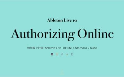 如何線上註冊 Ableton Live 10 Lite / Standard / Suite 序號並開始使用