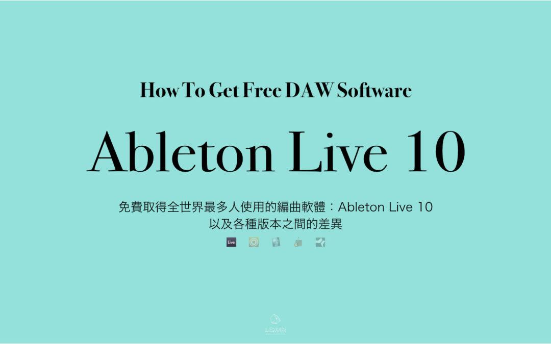 免費取得全世界最多人使用的編曲軟體:Ableton Live 10 個版本之間的差距
