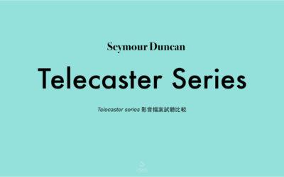 Seymour Duncan Telecaster系列拾音器比較影音