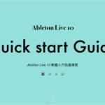 Ableton Live 操作介面快速導覽 (補完篇)