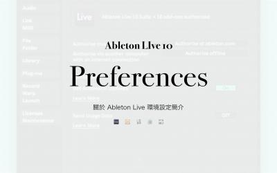 關於 Ableton Live 環境設定簡介