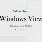 關於 Ableton Live 的主視窗設定