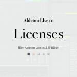 關於 Ableton Live 的軟體授權