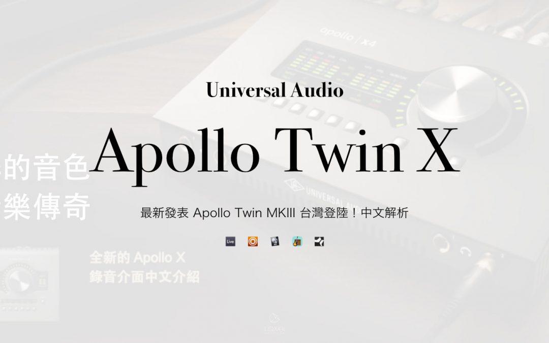 最新發表 Apollo Twin MKIII 台灣登陸!中文解析