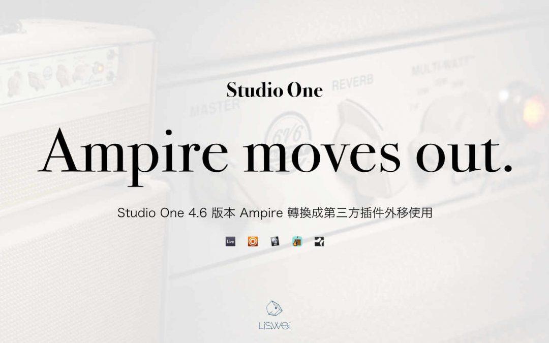 Studio One 4.6 版本 Ampire 轉換成第三方插件外移使用