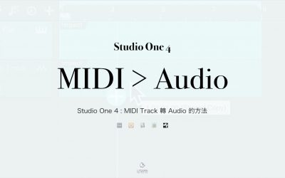 Studio One 4 : MIDI Track 轉 Audio 的方法