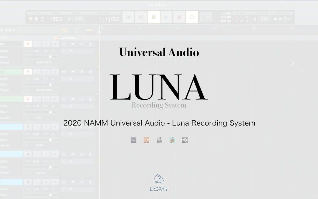 2020 NAMM : Luna Recording System 重點整理
