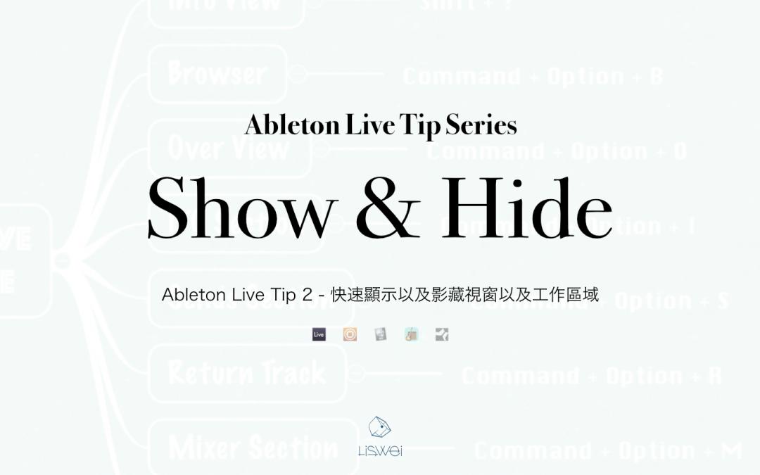 Ableton Live Tip 2- 快速顯示以及影藏視窗以及工作區域