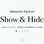 Ableton Live Tip 2 – 快速顯示以及影藏視窗以及工作區域