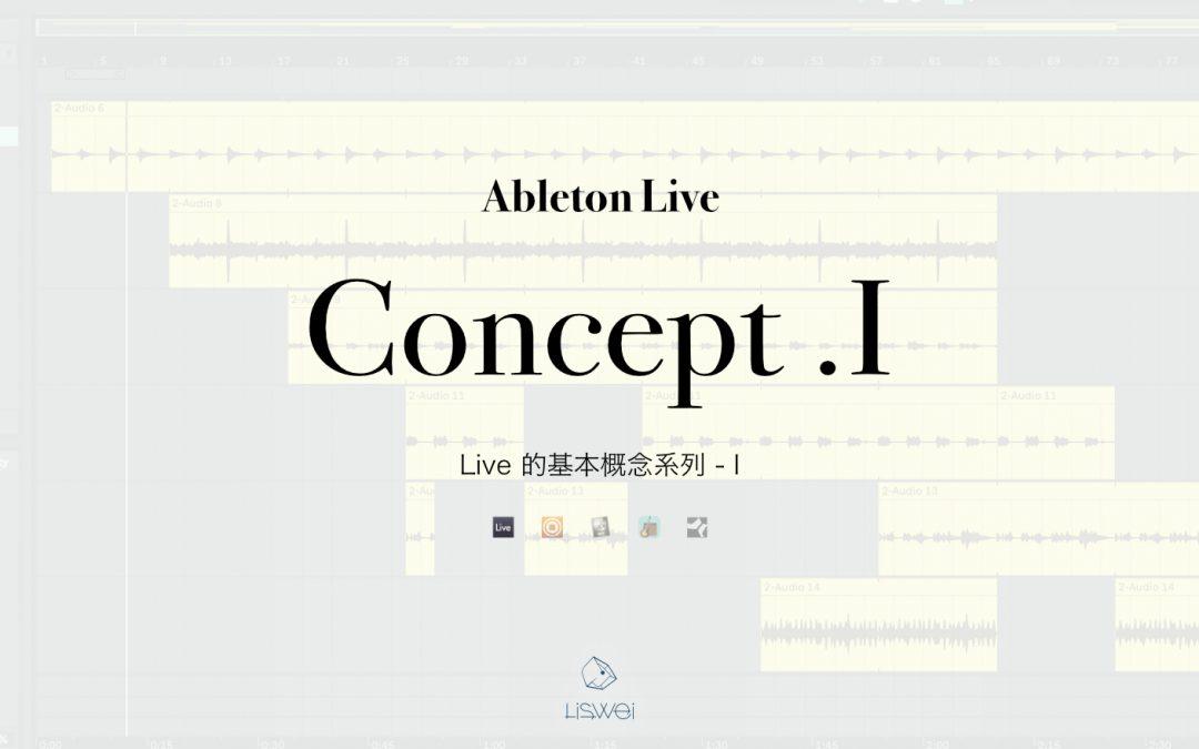 學習 Ableton Live 10 前你一定要搞懂的基本概念 – 系列 I