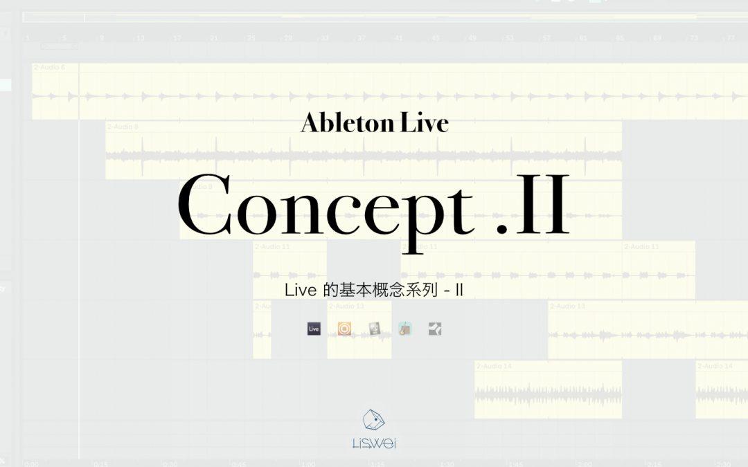 學習 Ableton Live 10 前你一定要搞懂的基本概念 – 系列 II
