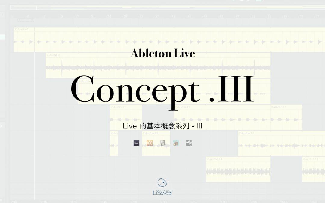學習 Ableton Live 前你一定要搞懂的基本概念 – 系列 III