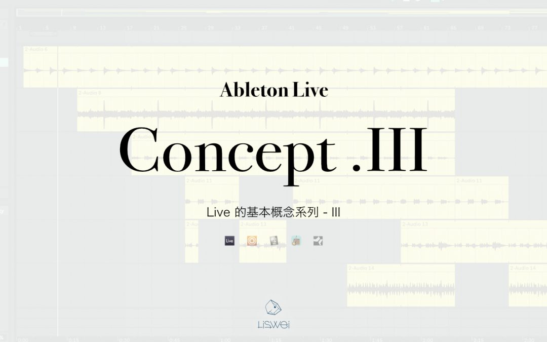 Ableton Live 教學分享:Live 10 的基本概念系列 III