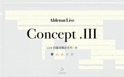 學習 Ableton Live 10 前你一定要搞懂的基本概念 – 系列 III