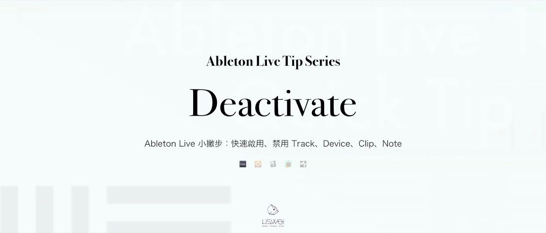 Ableton Live Tip Series – 快速啟用、禁用 Track、Device、Clip、Note