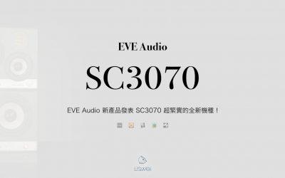 EVE Audio 新產品發表 SC3070 超緊實的全新機種!