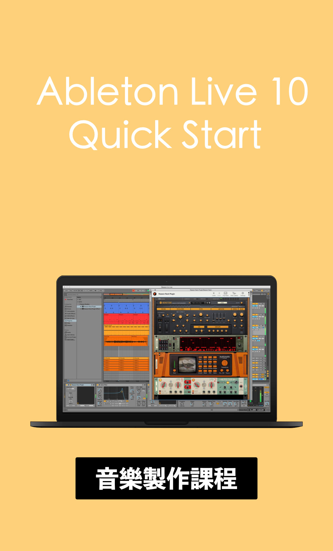 Ableton Live Lesson