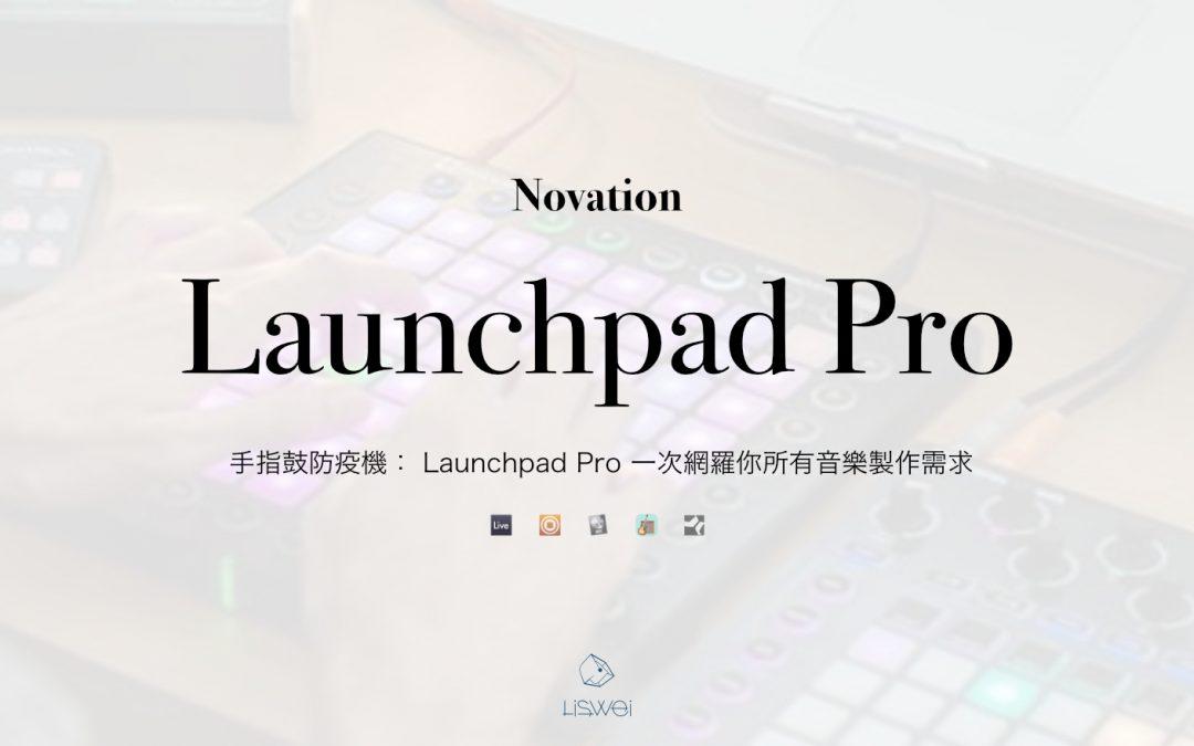 手指鼓防疫機:Launchpad Pro 一次網羅你所有音樂製作需求