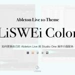 如何更換自己的 Ableton Live 與 Studio One 操作介面配色