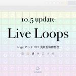 Logic Pro X 10.5 更新功能:Live Loops 功能介紹