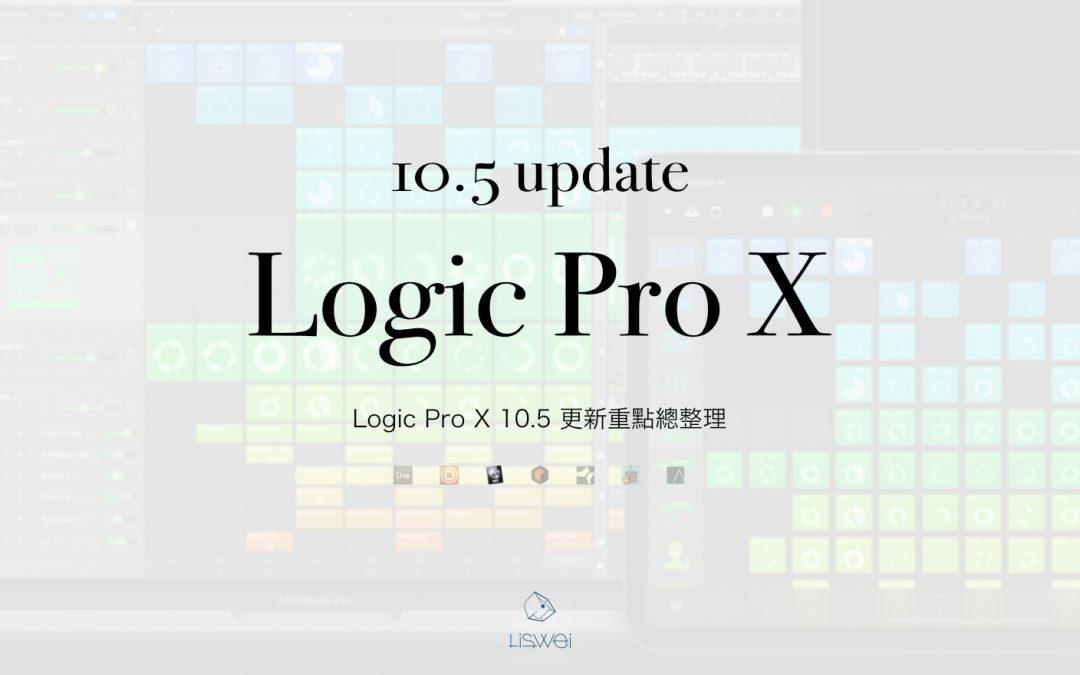 Logic Pro X 10.5 更新重點總整理
