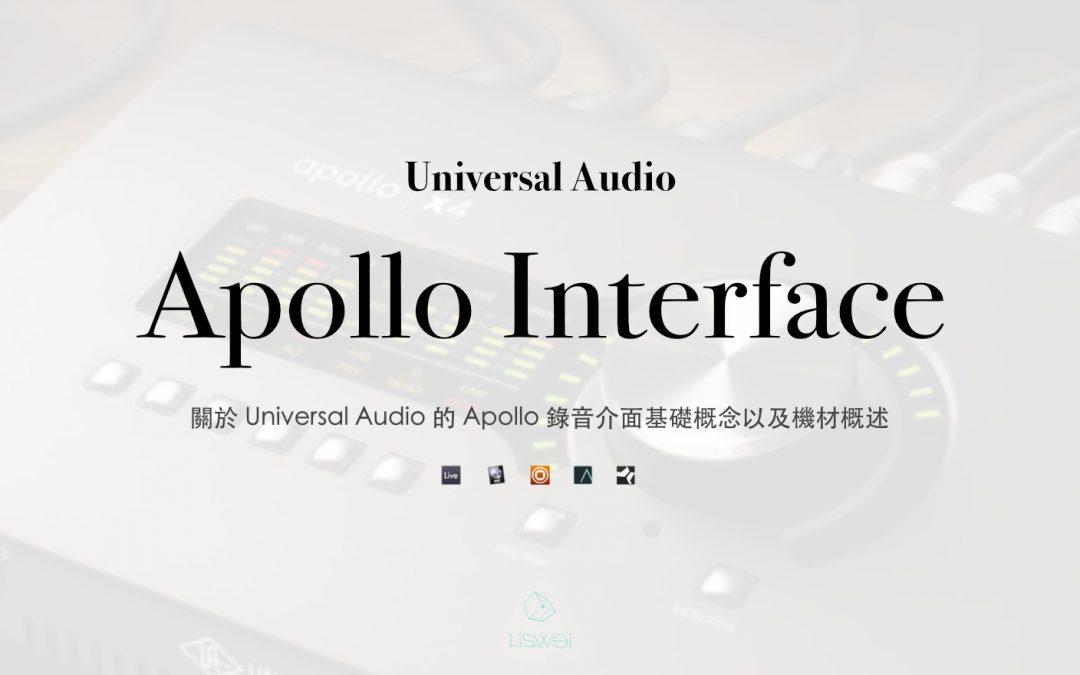 關於 Universal Audio 的 Apollo 錄音介面基礎概念以及機材概述