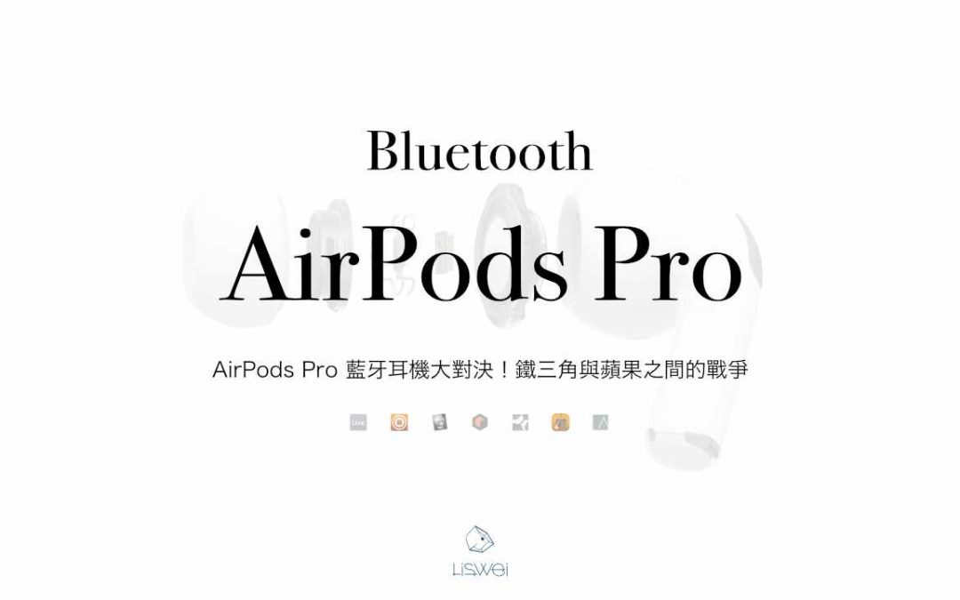 AirPods Pro 藍牙耳機大對決!鐵三角與蘋果之間的戰爭