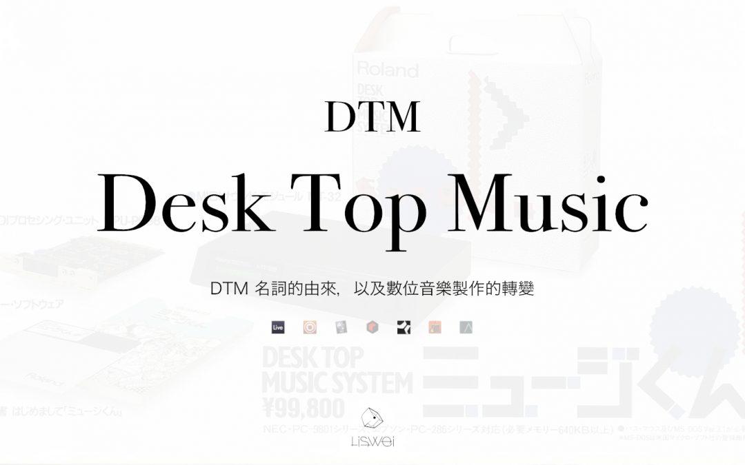 DTM 名詞的由來,以及數位音樂製作的轉變